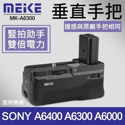 【A6400】現貨 公司貨 一年保固 Meike 美科 垂直 手把 適用Sony A6300 A6100 A6000