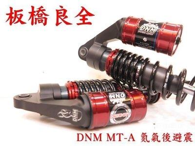 板橋良全 DNM MT-A 掛瓶氮氣避震器 雙避震款 優惠價$8500元勁戰 GTR BWS 戰將 G5 雷霆