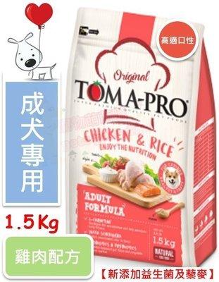 ♡寵物萌萌噠♡【免運】TOMA-PRO 新優格成犬-高適口性配方(雞肉+米)狗飼料 1.5KG