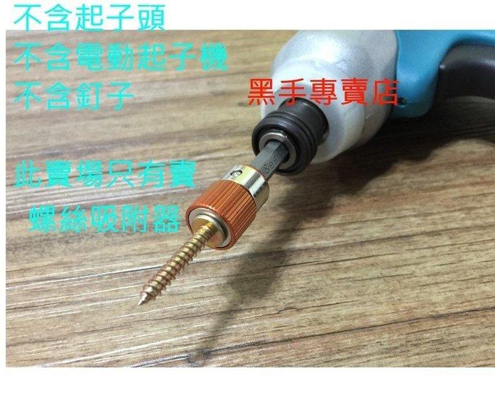 黑手五金 電動起子螺絲固定器 螺絲吸注器 六角起子頭吸住器 吸磁性起子套筒 強力磁鐵螺絲吸住器套筒 固定螺絲器