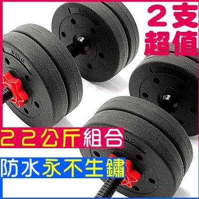 【推薦+】20公斤啞鈴2支短單槓心MC-121組合10KG另提供30KG槓鈴10另售仰臥起坐板舉重床椅重量訓練機20KG