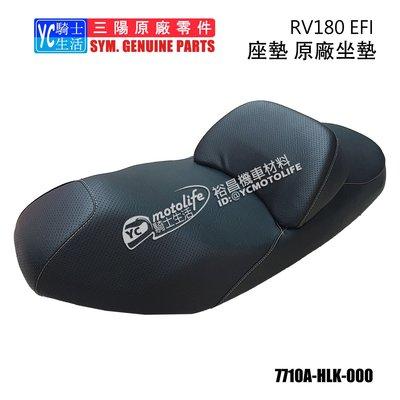 YC騎士生活_SYM三陽原廠 座墊 RV180 噴射 EFI 坐墊 7710A-HLK 正廠零件 RV180 Euro