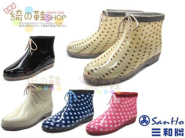 ☆綺的鞋鋪子☆ 【三和牌】 都會街頭女孩 防水短雨靴 工作 兩用 女短靴 台灣製造.