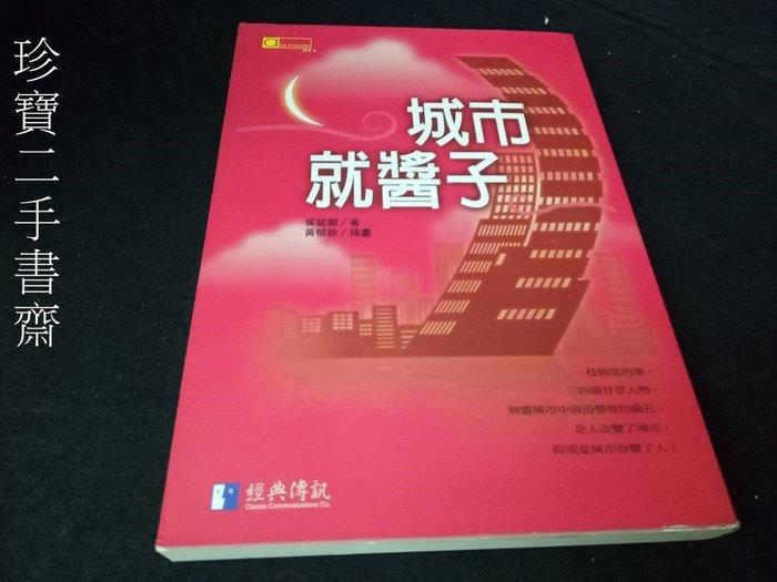 【珍寶二手書齋FA87】《城巿就醬子》ISBN:957476057X│侯延卿│經典傳訊