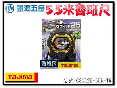 宜昌(景鴻) 公司貨 日本 TAJIMA 田島 G3捲尺 5.5米*25mm 魯班 G3GL25-55R-TW 含稅價