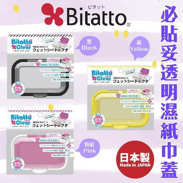 日本 【Bitatto】 必貼妥透明濕紙巾蓋 (三色可選)