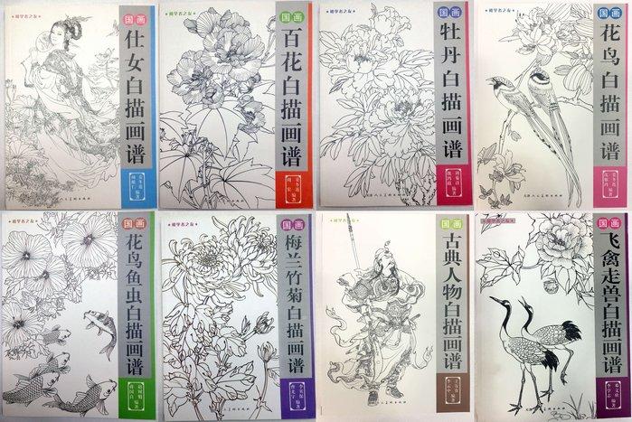 正大筆莊『初學者之友系列 八冊一套 特價 1540元』畫帖 國畫 白描  天津人民美術出版社