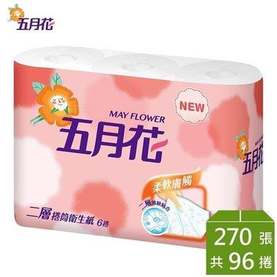 【永豐餘】五月花 兩層 小捲筒 270張6捲*16袋 衛生紙
