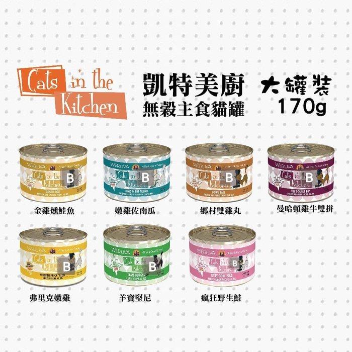 『單罐』Cats in the Kitchen凱特鮮廚【主食貓罐/7種口味/170g】