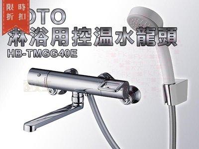 【尋寶趣】日本原裝 TOTO 淋浴用控溫水龍頭 蓮蓬頭 節水 恆溫 淋浴用 浴室用龍頭 沐浴龍頭 HB-TMGG40E