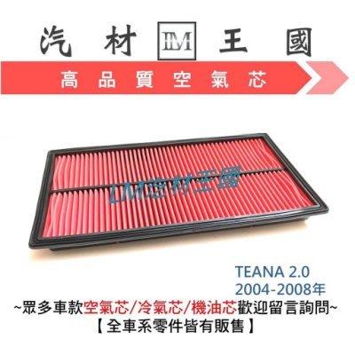 【LM汽材王國】 空氣芯 TEANA 2.0 2.3 3.5 04-08年 高品質空氣心 濾芯 過濾器 NISSAN