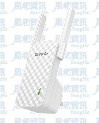 Tenda A9 300M 第二代無線訊號延伸器【風和網通】