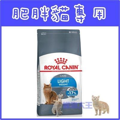 **貓狗大王**法國皇家 L40《肥胖貓專用》 2kg