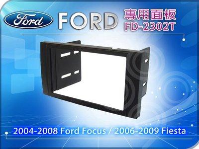 九九汽車音響【FORD】2004-2008 Ford Focus / 2006-2009 Fiesta