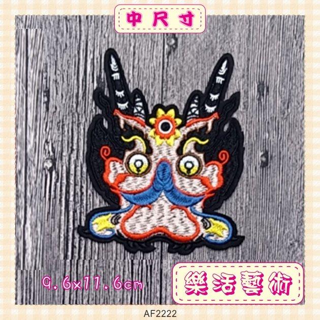 樂活藝術「燙貼布」 ~ 中國風多彩龍頭《中尺寸》 刺繡布貼 熨斗貼 背章《有背膠》【現貨】【AF2222】