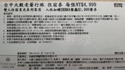 【威威票券】台中大毅 老爺行旅 星光系列客房 含ZEBRA1000元餐券 平日住宿券