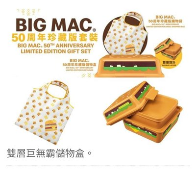 (麥當勞)BIG Mac 50週年餐盒