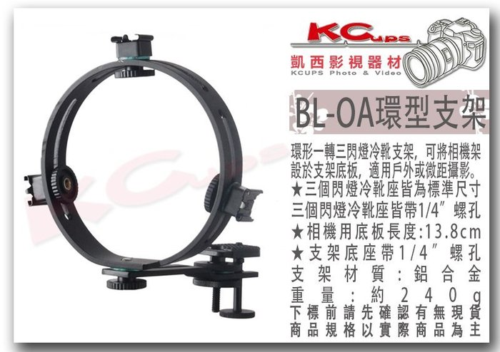 凱西影視器材 BOLING 柏靈 BL-OA 閃光燈 環形支架 帶相機底板 微距 補光 熱靴 轉接座 支架 機頂閃