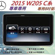 賓士 W205 音響 C180 C200 C250 C63 音響 導航 專用機 觸控螢幕 DVD音響 汽車音響 USB