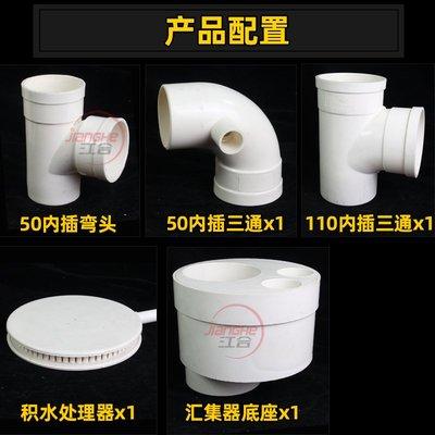 {满699-50}PVCU同層排水110*110*50積水匯集器帶技術處理器多功能漏水處理組