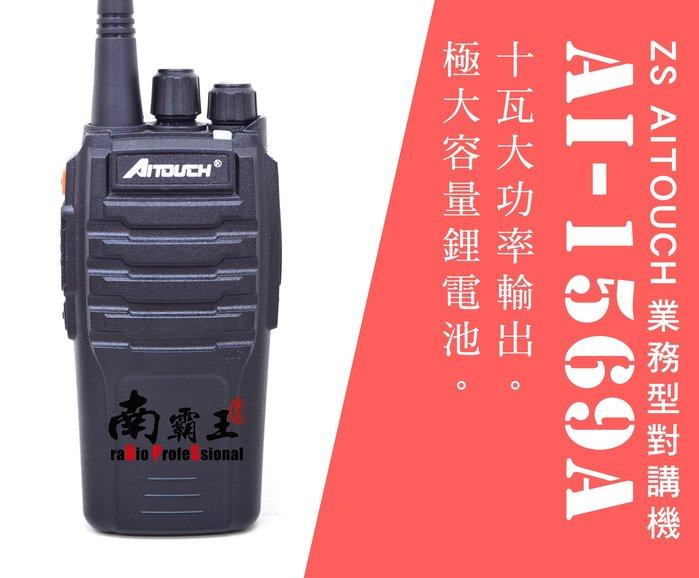 └南霸王┐ZS AI-1569A+ 十瓦大功率 業務型免執照FRS無線電對講機 ADI SFE Hytera HYT