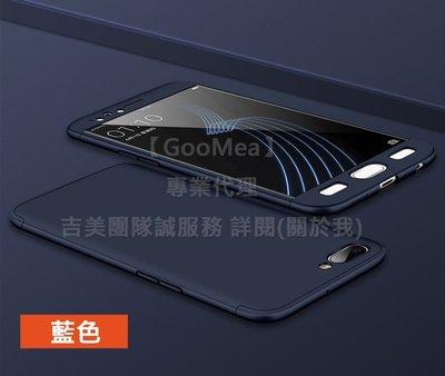 【GooMea】4免運 贈玻貼OPPO R11 R11 Plus 360度 3段 全包殼手機殼 保護殼 藍色手機套保護套