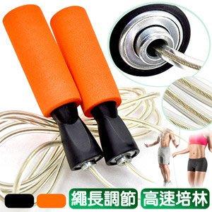 高轉速培林跳繩鋼絲繩芯可調式長度可調整培林軸心軸承實心跳繩防滑止滑舒適高速跳繩有氧健身器材運動D078-T62哪裡買