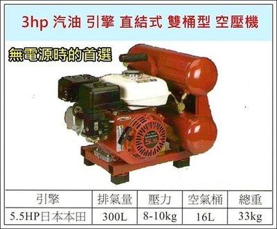 ╭☆優質五金☆╮全新台灣製 寶馬 引擎式 3HP 汽油引擎直結式 空壓機