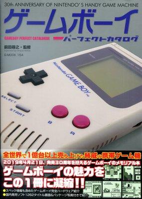 Game Boy PERFECT CATALOGUE