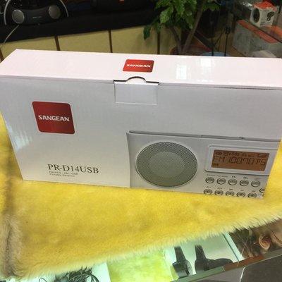 視聽影訊 公司貨 SANGEAN PR-D14USB 二波段 調頻 調幅 USB數位式時鐘收音機 另 SONY 台北市