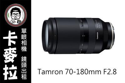 台南 卡麥拉 相機出租 鏡頭出租 Tamron 70-180mm F2.8 A056 E接環 A6500 A9 A7