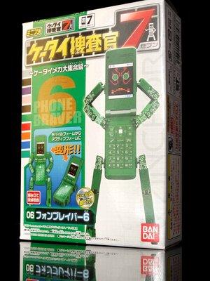 A-12 櫃 : 手機搜查官7 POHONE BRAVER 大集合編 NO. 06  富貴玩具店