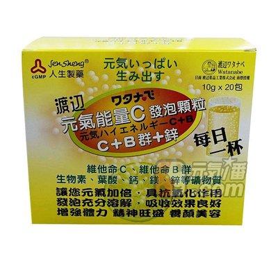 【元氣一番.com】『人生製藥』〈渡邊元氣能量發泡顆粒10gX20包〉C+B群+鋅