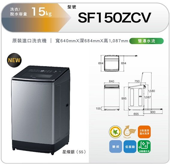 優購網~日立HITACHI直立溫水變頻洗衣機《SF150ZCV》全新品~