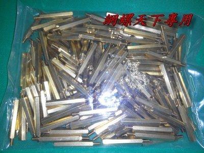 網螺天下※六角銅柱螺絲 純銅 銅柱 5*30mm長/每支4.5元,另有各種六角銅柱螺絲規格歡迎提問