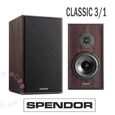 台中『崇仁音響發燒線材精品網』Spendor 全台旗艦店【CLASSIC 3/1】 SP3/1R2 再創新之作