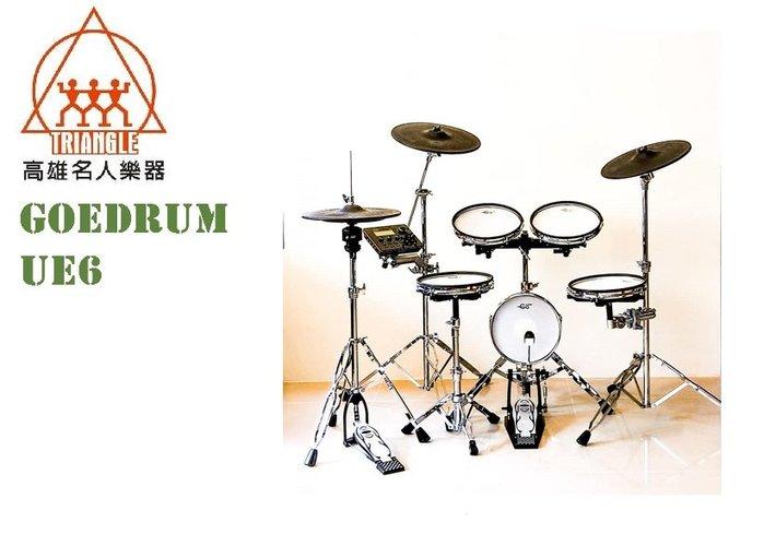 【名人樂器】Goedrum Ue6 電子鼓 簡約風x工業風