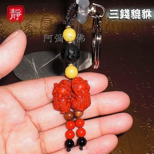 【靜心堂】現貨:朱砂*雙貔貅*鑰匙圈--避邪招財(7*2.5cm)