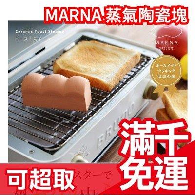 日本製 MARNA 蒸氣陶瓷塊 烤麵包專用 無釉陶瓷吐司造型 烤吐司 陶瓷加濕塊 烘焙西點點心❤JP