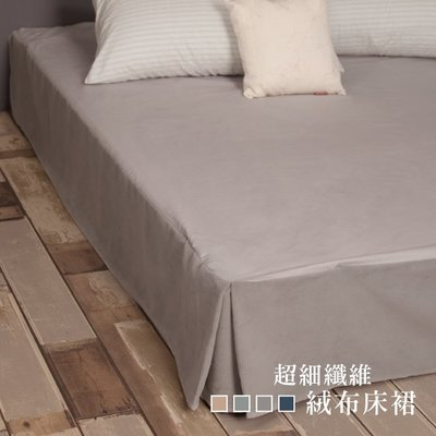 雙人特大(6x7)(裙長26cm) / 超細纖維絨布床裙 / 新品上市 / 提供特殊訂製服務 - 麗塔寢飾