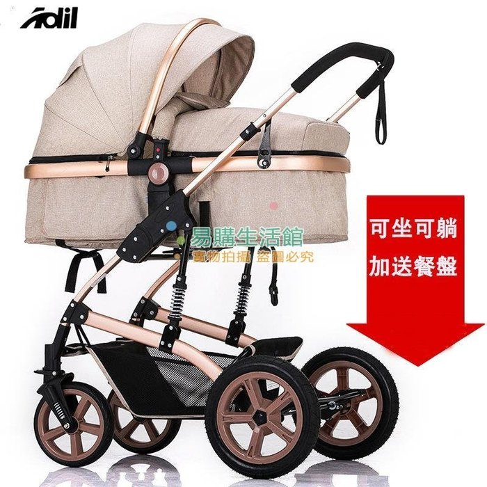 adil阿迪樂高景觀嬰兒推車可坐可躺寶寶避震新生兒四輪兒童手推車