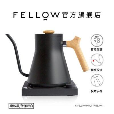 手沖壺FELLOW智能溫控細口手沖咖啡具套裝控溫楓木手柄電熱水咖啡壺0.9L咖啡壺