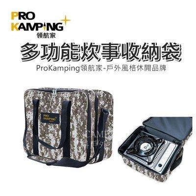 【ProKamping】領航家 多功能炊事收納袋 PC-901【EcoCamp艾科戶外│中壢】