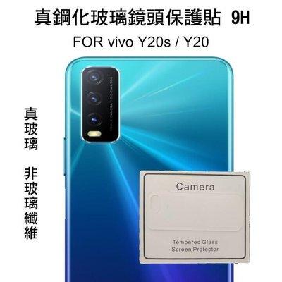 --庫米--vivo Y20s / Y20 真鋼化鏡頭玻璃貼 鏡頭貼 保護貼 非玻璃纖維 9H