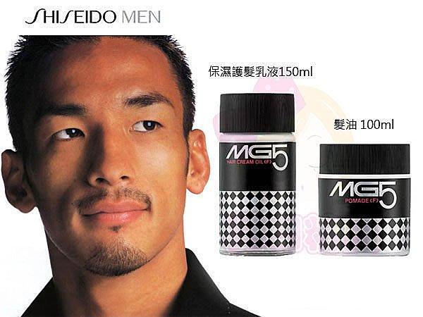 SHISEIDO 資生堂 MG5男士 保濕護髮乳液 150ml/髮油 100ml 2款選一【特價】§異國精品§