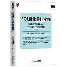 2【電腦2016】SQL優化最佳實踐:構建高效率Oracle資料庫的方法與技巧