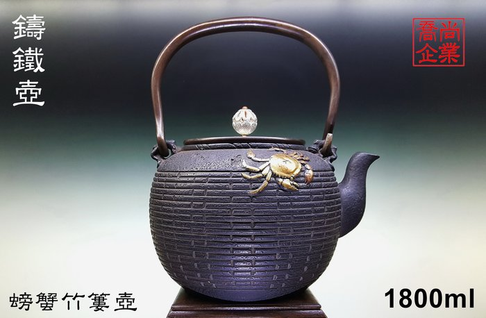【喬尚拍賣】南部鐵器鑄鐵壺【螃蟹竹簍.虎踞堂】1.8L 生鐵壺 日本鐵壺 鐵茶壺