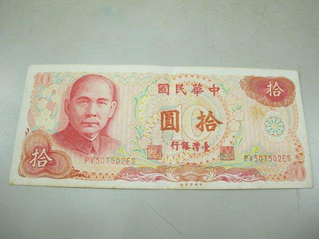 二手舖 NO.2534 臺灣銀行 民國六十五年 拾圓 十元 紙鈔紙幣