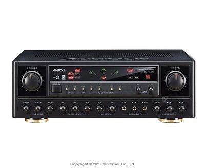 *來電最低價*AL-368 AUDIOLin 數位迴音卡拉OK綜合擴大機 HCA認證/影像同步切換 悅適影音