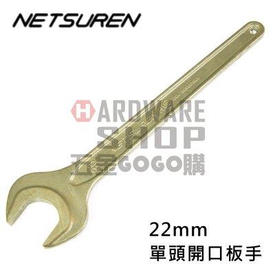 日本 NETSUREN 三木ネツレン 單頭 開口板手 22mm 單開口扳手 片口スパナ 22 mm